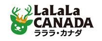 ラララ・カナダ