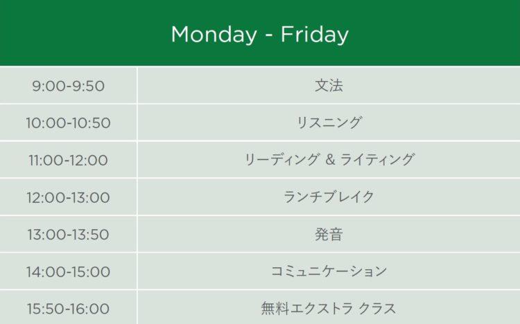 SSLC schedule - SSLCバンクーバー校(スプロット・ショウ・ランゲージ・カレッジ)