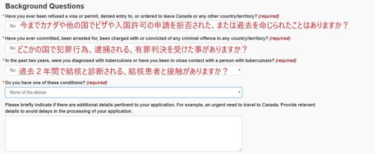 background - よく分かる!観光ビザでカナダ留学する方法とeTA申請マニュアル