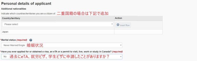 marital - よく分かる!観光ビザでカナダ留学する方法とeTA申請マニュアル