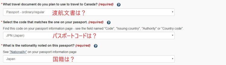 passport - よく分かる!観光ビザでカナダ留学する方法とeTA申請マニュアル